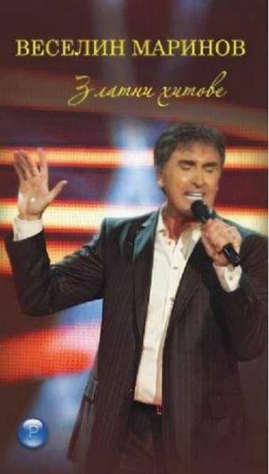 Веселин Маринов - Златните хитове на Веселин Маринов (3CD+DVD) [ CD ]