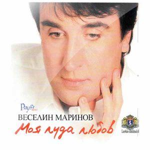 Веселин Маринов - Моя луда любов [ CD ]