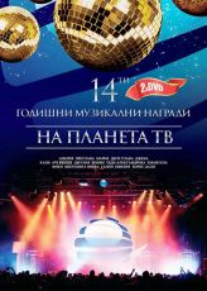 14-ти ГОДИШНИ МУЗИКАЛНИ НАГРАДИ НА ПЛАНЕТА ТВ (2DVD) [ DVD ]