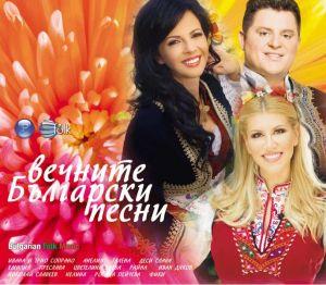 Вечните български песни - Компилация [ CD ]