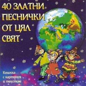 40 ЗЛАТHИ ПЕСHИЧКИ ОТ ЦЯЛ СВЯТ - [ CD ]
