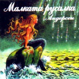 МАЛКАТА РУСАЛКА по Ханс Кристиян Андерсен [ CD ]