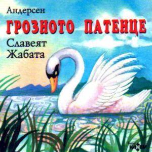 ГРОЗНОТО ПАТЕНЦЕ, СЛАВЕЯТ, ЖАБАТА - Драматизации по три приказки от Ханс К. Андерсен [ CD ]
