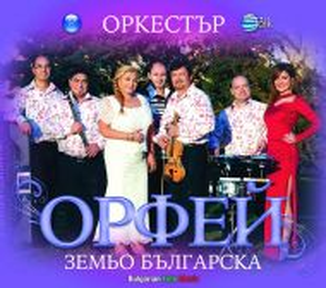ОРКЕСТЪР ОРФЕЙ - Земьо българска [ CD ]
