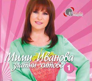 Мими Иванова - Златните хитове 1 част [ CD ]