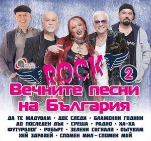 Вечните РОК песни на България 2 част - Компилация [ CD ]