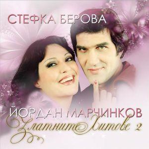 Стефка Берова и Йордан Марчинков - Златни хитове 2 част [ CD ]