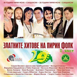 Златните хитове на Пирин фолк част 1 [ CD ]