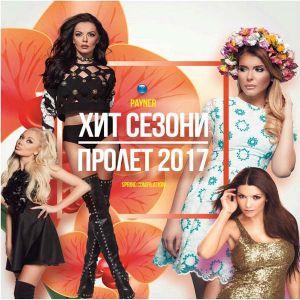 Пайнер хит сезони пролет 2017 - Компилация [ CD ]