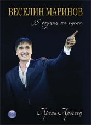 Веселин Маринов - 35 години на сцена (3 x DVD-Video) [ DVD ]