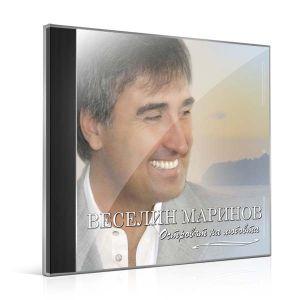 Веселин Маринов - Островът на любовта [ CD ]