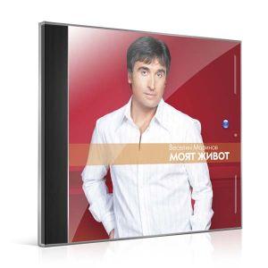 Веселин Маринов - Моят живот [ CD ]