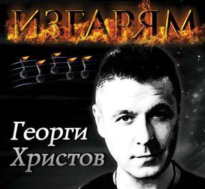 Георги Христов - Изгарям 2014 [ CD ]