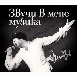 Емил Димитров - Звучи в мене музика [ CD ]