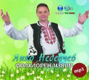 Янко Неделчев - Фолклорен извор (mp3 format) [ CD ]