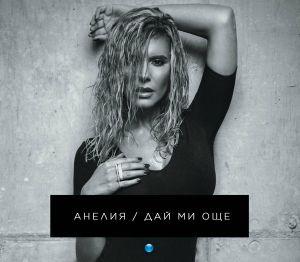 Анелия - Дай ми още [ CD ]