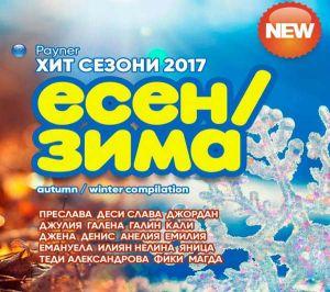 Пайнер хит сезони есен - зима 2017 - Компилация [ CD ]