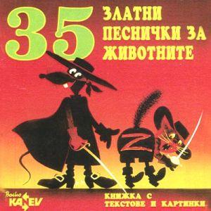 35 ЗЛАТHИ ПЕСHИЧКИ ЗА ЖИВОТНИТЕ - [ CD ]