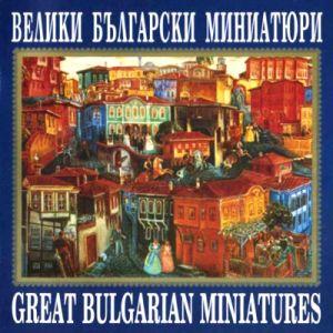 ВЕЛИКИ БЪЛГАРСКИ МИНИАТЮРИ - [ CD ]