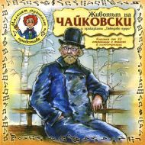 """ЖИВОТЪТ НА ЧАЙКОВСКИ и приказката """"Лебедово езеро"""" - [ CD ]"""