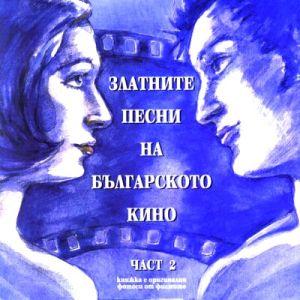 ЗЛАТНИТЕ ПЕСНИ НА БЪЛГАРСКОТО КИНО част 2 - [ CD ]