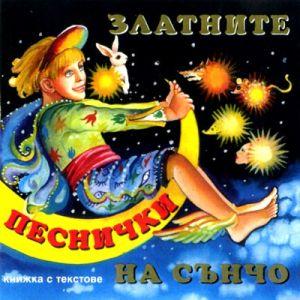 ЗЛАТНИТЕ ПЕСНИЧКИ НА СЪНЧО - [ CD ]