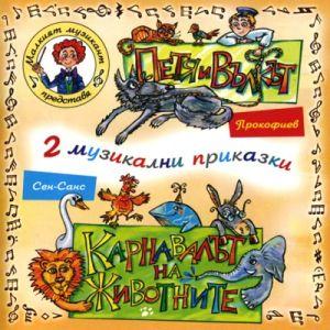 КАРНАВАЛЪТ НА ЖИВОТНИТЕ, ПЕТЯ И ВЪЛКЪТ - 2 музикални приказки