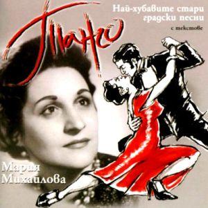 МАРИЯ МИХАЙЛОВА - Танго: Най-хубавите стари градски песни - [ CD ]