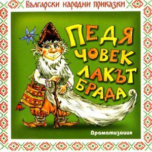ПЕДЯ ЧОВЕК, ЛАКЪТ БРАДА - Български нар. приказки: Драматизация [ CD ]