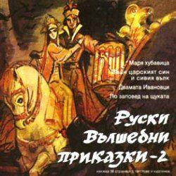 РУСКИ ВЪЛШЕБНИ ПРИКАЗКИ част 2 - Драматизации на четири руски вълшебни приказки [ CD ]