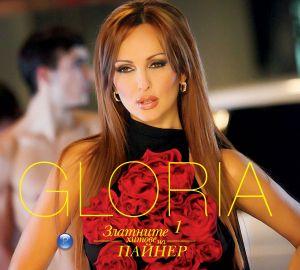 Глория - Златните хитове на Пайнер [ CD ]