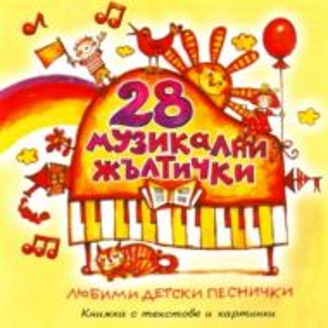 28 МУЗИКАЛНИ ЖЪЛТИЧКИ - Любими детски песнички [ CD ]