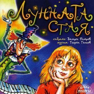 ЛУННАТА СТАЯ - Детски мюзикъл [ CD ]