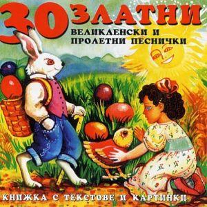 30 ЗЛАТHИ ВЕЛИКДЕHСКИ И ПРОЛЕТНИ ПЕСНИЧКИ - [ CD ]