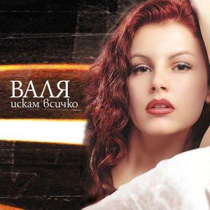 Валя - Искам всичко (2001) [ CD ]
