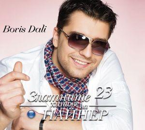 Борис Дали - Златните хитове на Борис Дали [ CD ]