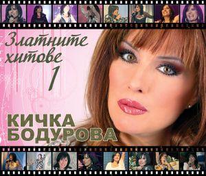 Кичка Бодурова - Златните хитове 1 [ CD ]