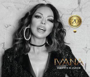 Ивана - Същата и не съвсем (2019) [ CD ]