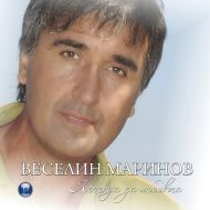 Веселин Маринов - Легенда за любовта (албум 2019) [ CD ]