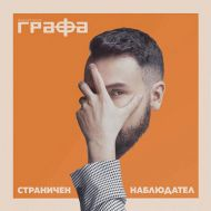 Графа (Владимир Ампов) - Страничен наблюдател (албум 2019) [ CD ]