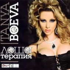 Таня Боева - Лоша терапия [ CD ]