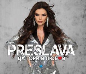 Преслава (Preslava) - Да гори в любов (2019) [ CD ]
