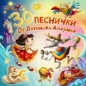 30 Песнички от Латинска Америка - Детски песнички [ CD ]