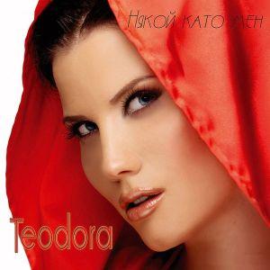 Теодора - Някой като мен [ CD ]