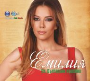 Емилия - Ех, Българийо красива [ CD ]