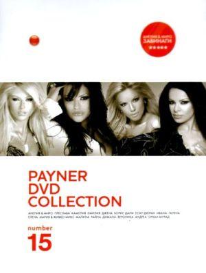 PAYNER COLLECTION Vol. 15 - Компилация (DVD)