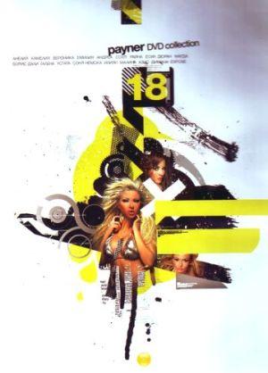 PAYNER COLLECTION Vol. 18 - Компилация (DVD)
