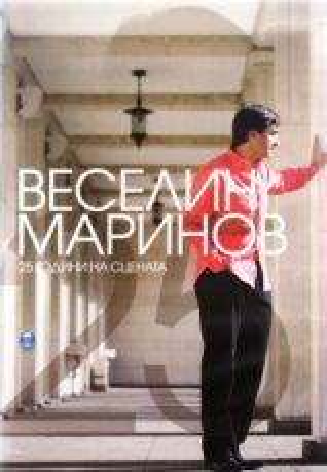 Веселин Маринов - 25 години на сцена (DVD-Video) [ DVD ]