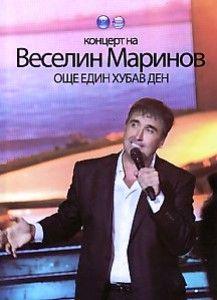 Веселин Маринов - Още един хубав ден (DVD)
