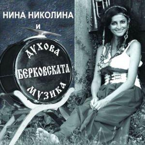Нина Николина и БЕРКОВСКАТА ДУХОВА МУЗИКА [ CD ]